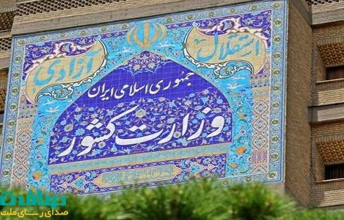 وزارت کشور پاسخ احمدی نژاد را داد