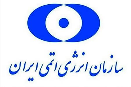 واکنش توئیتری سازمان انرژی اتمی به حمله تروریستی در نطنز