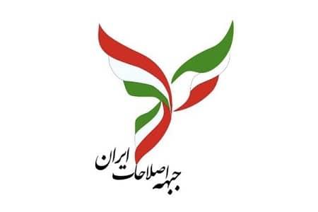 بیانیهٔ جبههٔ اصلاحات ایران دربارهٔ نتایج انتخابات ۱۴۰۰
